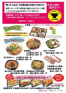 テイクアウト(オードブル等)お持ち帰り メニュー 弁当 串盛り シーザーサラダ お寿司 丼ぶり